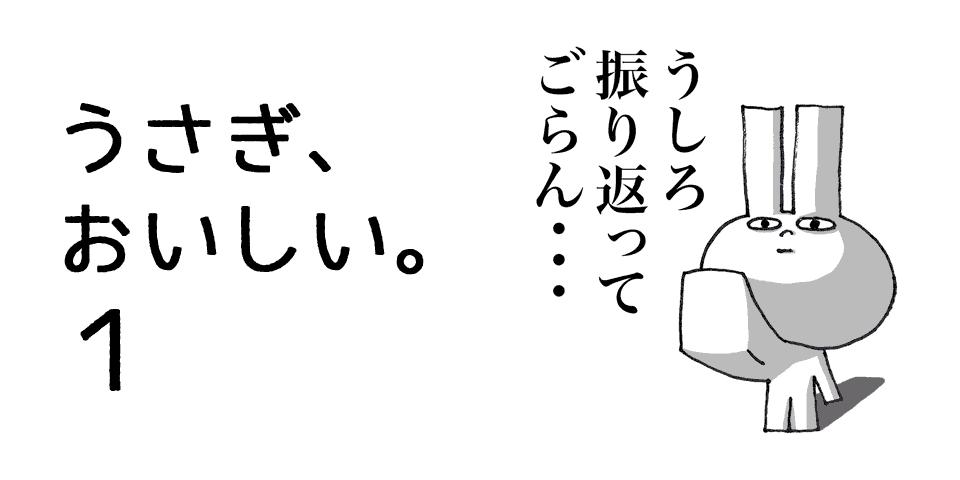 うさぎ、おいしい。1