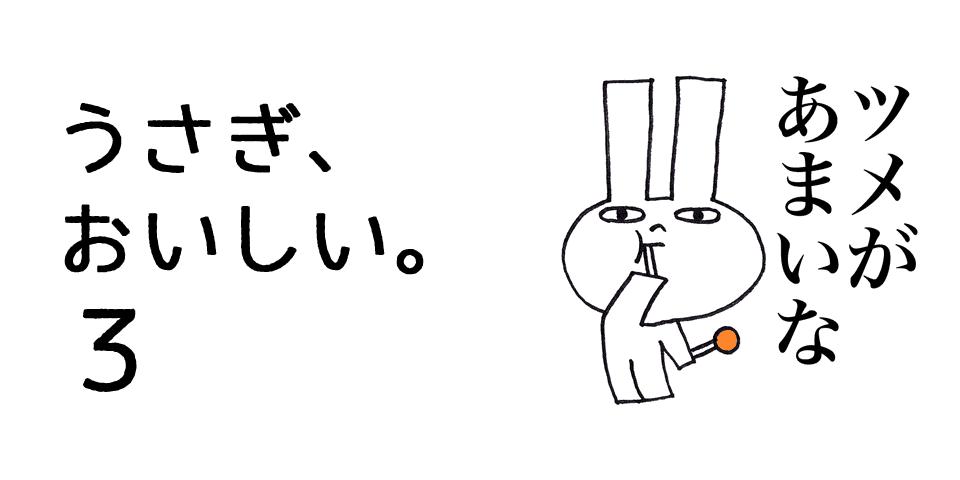 うさぎ、おいしい。3